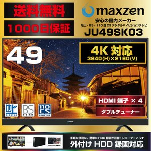 液晶テレビ 49V型 4K対応 JU49SK03 BS・CS ハイビジョン 外付けHDD録画「1000日保証」maxzen|aprice
