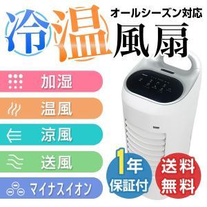 (1,000円OFFクーポン配布中) 送料無料 冷風扇 冷風...