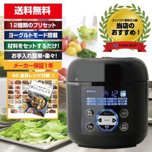 炊飯器 圧力炊飯器 電気圧力鍋 3合 一人暮らし ひとり暮らし maxzen ブラック 圧力調理 無水調理 炊飯 発芽玄米 無水調理 スロー調理  1台6役  PCE-MX301-BKの画像