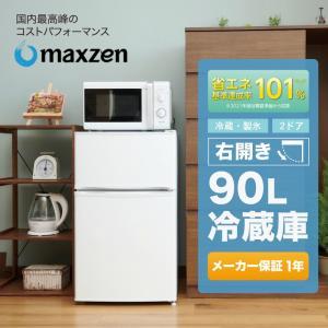 冷蔵庫 一人暮らし 2ドア 90L 小型  コンパクト 冷凍庫 左右両開き対応 ホワイト  2019年製 JR090ML01WH maxzen|aprice