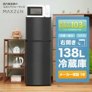 冷蔵庫 一人暮らし 2ドア  138L 黒 2ドア 二人暮らし 2019年製 JR138ML01GM maxzen|aprice