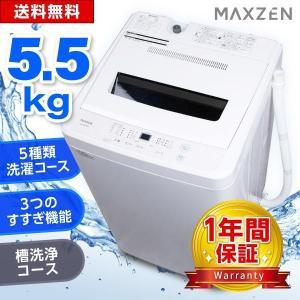 洗濯機 一人暮らし 全自動洗濯機 5.5kg  ステンレス 縦型洗濯機 風乾燥 槽洗浄 凍結防止 残り湯洗濯可能 新品 チャイルドロック 2019年製 白 maxzen JW55WP01WHの画像
