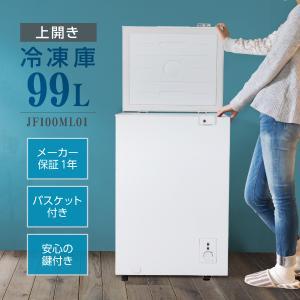 冷凍庫 家庭用 小型 98L ノンフロン チェストフリーザー 上開き 業務用 ストッカー 冷凍 スリ...