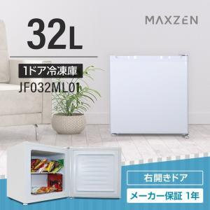 冷凍庫 家庭用 小型 32L 右開き ノンフロン フリーザー ストッカー 冷凍 氷 食材 食品 食糧...