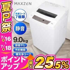 洗濯機 9kg 全自動洗濯機 家庭用 一人暮らし 1人暮らし インバーター 9キロ 縦型 風乾燥 部...