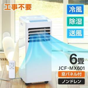 スポットエアコン クーラー 工事不要 置き型 6畳 移動式 冷風 送風 除湿 コンパクト 暑さ対策 ...