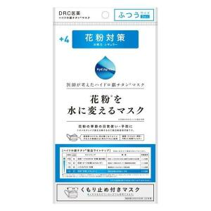 DR.C医薬 花粉を水に変えるマスク +4 [...の関連商品6