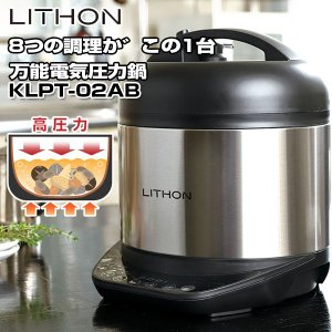 LITHON 万能電気圧力鍋 KLPT-02ABの商品画像|ナビ