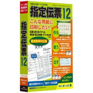 HISAGO 指定伝票 12 Windows用|XPRICE PayPayモール店