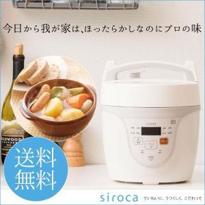 (ポイント2倍) シロカ siroca SPC-101 [ホワイト] [電気圧力鍋クックマイスター]|aprice