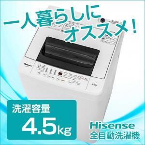 ハイセンス Hisense HW-T45A [全自動洗濯機 ...