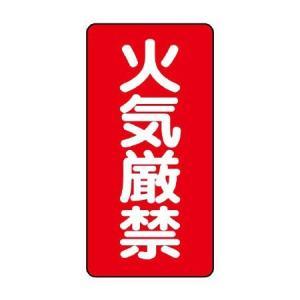 ユニット 83001 [危険物標識(縦型) 火気厳禁 エコユニボード 600×300] aprice