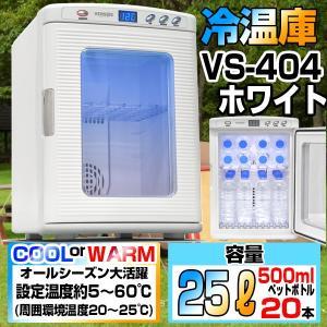 VERSOS(ベルソス)  VS-404WH ホワイト ポータブル冷温庫(25L) HOT&COOL 1ドア 小型温冷庫 アウトドア 保冷 保温 VS404WH XPRICE PayPayモール店