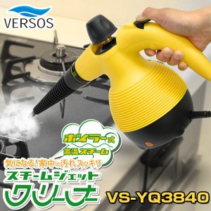 VERSOS(ベルソス) VS-YQ3840 イエロー×ブラック スチームジェットクリーナー ハンディ 高圧洗浄機 蒸気 コンパクト 掃除用品 ボイラー式|aprice