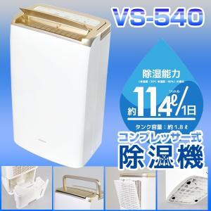 VERSOS VS-540 ホワイト [コンプレッサー式除湿...
