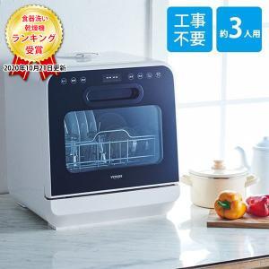 食器洗い乾燥機 食洗機 食洗器 工事不要 卓上 小型 VERSOS VS-H021 食器洗い機 食器...