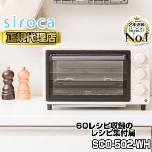 シロカ(siroca) SCO-502WH ホワイト crossline ノンフライオーブン (コンベクションオーブン) トースト ピザプレート・60レシピ集付属 SCO502WH