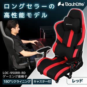Bauhutte LOC-950RR-RD レッド&ブラック プロシリーズ ゲーミング座椅子 メーカー直送の商品画像 ナビ