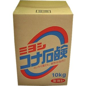 ミヨシ石鹸 コナ石鹸 10kg