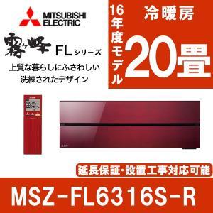 エアコン 三菱電機 霧ヶ峰Style FLシリーズ 主に20畳用 単相200V MSZ-FL6316S-R ボルドーレッド MITSUBISHI 工事対応可能|aprice