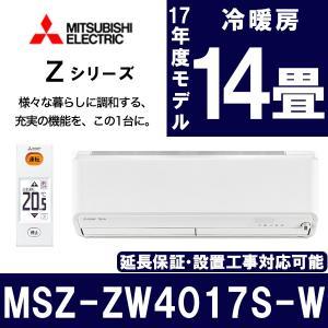 エアコン 三菱電機 霧ヶ峰 Zシリーズ 主に14畳用 単相2...