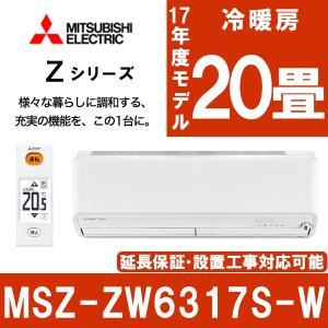 エアコン 三菱電機 霧ヶ峰 Zシリーズ 主に20畳用 単相2...
