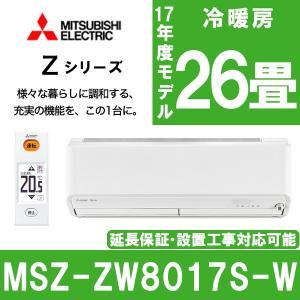 エアコン 三菱電機 霧ヶ峰 Zシリーズ 主に26畳用 単相2...
