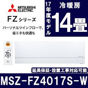 エアコン 三菱電機 霧ヶ峰 FZシリーズ 主に14畳用 単相200V MSZ-FZ4017S-W シルキープラチナ MITSUBISHI 工事対応可能|aprice