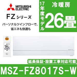 エアコン 三菱電機 霧ヶ峰 FZシリーズ 主に26畳用 単相...