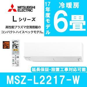 エアコン 三菱電機 霧ヶ峰 Lシリーズ 主に6畳用 MSZ-...