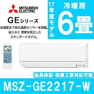 エアコン 三菱電機 霧ヶ峰 GEシリーズ 主に6畳用 MSZ-GE2217-W ウェーブホワイト MITSUBISHI 工事対応可能|aprice