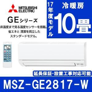 エアコン 三菱電機 霧ヶ峰 GEシリーズ 主に10畳用 MS...
