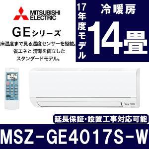 エアコン 三菱電機 霧ヶ峰 GEシリーズ 主に14畳用 単相200V MSZ-GE4017S-W ウェーブホワイト MITSUBISHI 工事対応可能