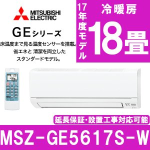 エアコン 三菱電機 霧ヶ峰 GEシリーズ 主に18畳用 単相...
