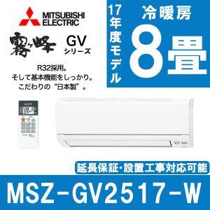 エアコン 三菱電機 霧ヶ峰 主に8畳用 MSZ-GV2517...