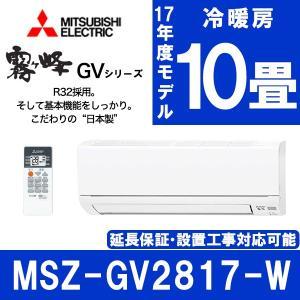 エアコン 三菱電機 霧ヶ峰 主に10畳用 MSZ-GV281...