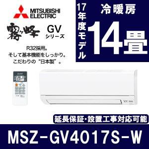 エアコン 三菱電機 霧ヶ峰 主に14畳用 単相200V MS...
