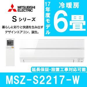 エアコン 三菱電機 霧ヶ峰 Sシリーズ 主に6畳用 MSZ-...