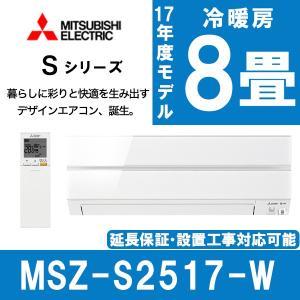 エアコン 三菱電機 霧ヶ峰 Sシリーズ 主に8畳用 MSZ-...