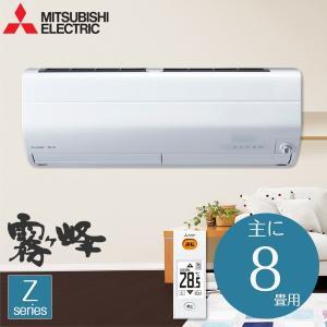 エアコン 三菱電機 霧ヶ峰 主に8畳用 MSZ-ZXV2518-W ピュアホワイト MITSUBIS...