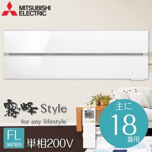 エアコン 三菱電機 霧ヶ峰 Style FLシリーズ 主に18畳用 単相200V MSZ-FL5618S-W パウダースノウ MITSUBISHI 工事対応可能|aprice