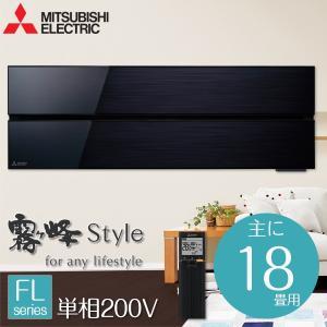 エアコン 三菱電機 霧ヶ峰 Style FLシリーズ 主に18畳用 単相200V MSZ-FL5618S-K オニキスブラック MITSUBISHI 工事対応可能|aprice