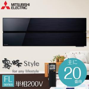 エアコン 三菱電機 霧ヶ峰 Style FLシリーズ 主に20畳用 単相200V MSZ-FL6318S-K オニキスブラック MITSUBISHI 工事対応可能|aprice