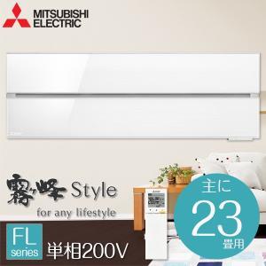 エアコン 三菱電機 霧ヶ峰 Style FLシリーズ 主に23畳用 単相200V MSZ-FL7118S-W パウダースノウ MITSUBISHI 工事対応可能|aprice