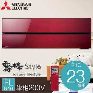 エアコン 三菱電機 霧ヶ峰 Style FLシリーズ 主に23畳用 単相200V MSZ-FL7118S-R ボルドーレッド MITSUBISHI 工事対応可能|aprice