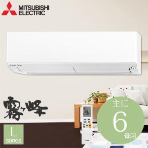 エアコン 三菱電機 霧ヶ峰 Lシリーズ 主に6畳用 MSZ-L2218-W ウェーブホワイト MITSUBISHI 工事対応可能