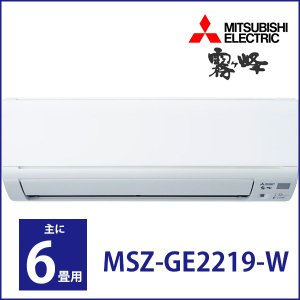 三菱 MSZ-GE2219-W 6畳 2.2kW エアコン 冷暖房 寝室 リビング 子供部屋  リモコン付 洋室 和室 工事 霧ヶ峰 100V|aprice