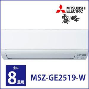 三菱 MSZ-GE2519-W 8畳 2.8kW エアコン 冷暖房 寝室 リビング 子供部屋  リモコン付 洋室 和室 工事 霧ヶ峰 100V|aprice