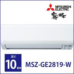三菱 MSZ-GE2819-W 10畳 2.8kW エアコン 冷暖房 寝室 リビング 子供部屋  リモコン付 洋室 和室 工事  霧ヶ峰 100V|aprice