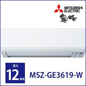 三菱 MSZ-GE3619-W 12畳 3.6kW エアコン 冷暖房 寝室 リビング 子供部屋  リモコン付 洋室 和室 工事  霧ヶ峰 100V|aprice